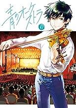 青のオーケストラ コミック 1-6巻セット