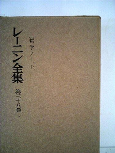 レーニン全集〈第38巻〉 (1961年)