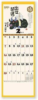 新日本カレンダー 2021年 カレンダー 壁掛け 招運干支暦 丑 NK483