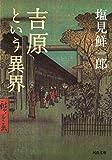 吉原という異界 (河出文庫)