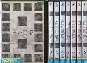 白い巨塔 [レンタル落ち] (全8巻) [マーケットプレイス DVDセット商品]