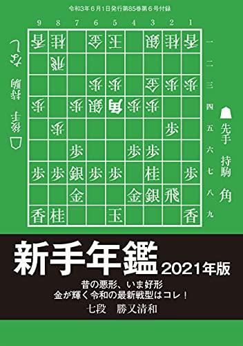 新手年鑑2021年版 勝又清和七段 (将棋世界2021年6月号付録)