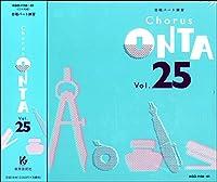 CHORUS ONTA VOL.25 (<CD>)