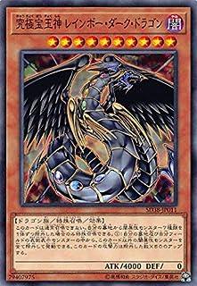 遊戯王 SD38-JP011 究極宝玉神 レインボー・ダーク・ドラゴン (日本語版 ノーマル) STRUCTURE DECK - 混沌の三幻魔 -