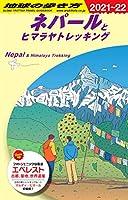 D29 地球の歩き方 ネパールとヒマラヤトレッキング 2021~2022