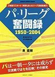 パ・リーグ奮闘録 1950-2004 (日刊スポーツグラフ)