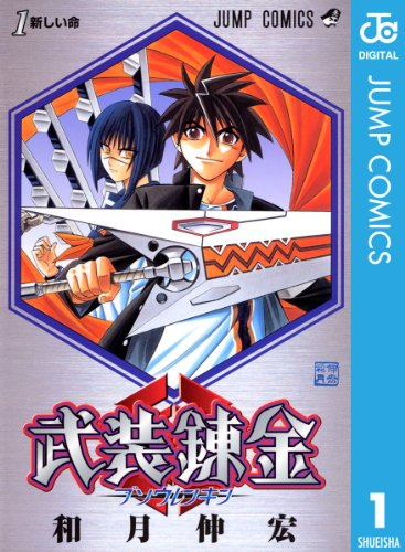 武装錬金 1 (ジャンプコミックスDIGITAL)