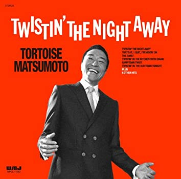 TWISTIN' THE NIGHT AWAY
