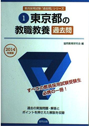 東京都の教職教養過去問 2014年度版 (教員採用試験「過去問」シリーズ)の詳細を見る