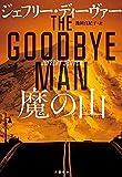 魔の山 コルター・ショウ (文春e-book)