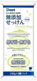デュエット無添加石鹸 バスサイズ 100g×3個 【まとめ買い360個セット】