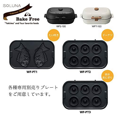 ドウシシャ 焼き芋メーカー専用 ドーナツプレート追加プレート BakeFree PT-WF2 PT-WF2