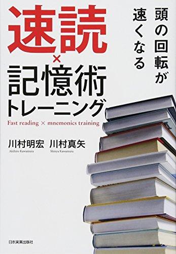 頭の回転が速くなる速読×記憶術トレーニングの詳細を見る