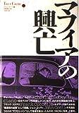 マフィアの興亡 (TRUE CRIMEシリーズ)