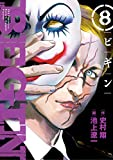 BEGIN(8) (ビッグコミックス)