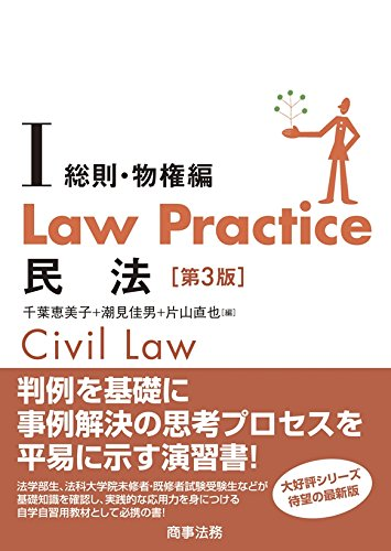 Law Practice 民法I総則・物権編〔第3版〕