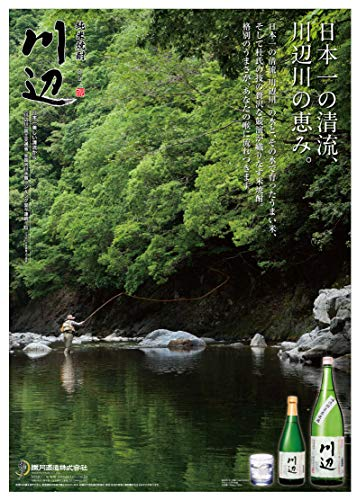 繊月酒造『川辺焼酎25度』