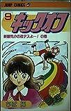キックオフ(9) (ジャンプコミックス)