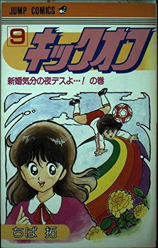 キックオフ(9) (ジャンプコミックス)の詳細を見る