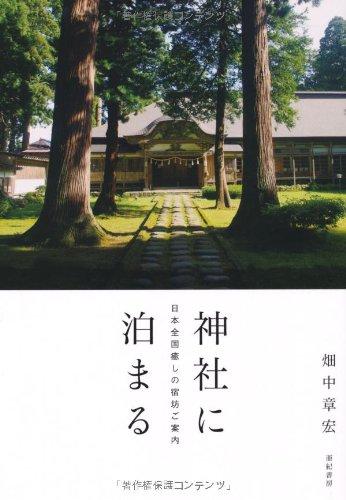 神社に泊まる―日本全国癒しの宿坊ご案内