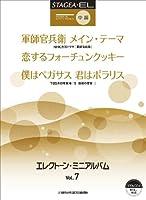 STAGEA・EL エレクトーン・ミニアルバム Vol.7 中級
