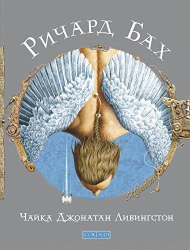 Чайка Джонатан Ливингстон (Russian Edition)