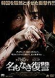 名もなき復讐 [DVD] image