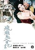 瘋癲老人日記[DVD]