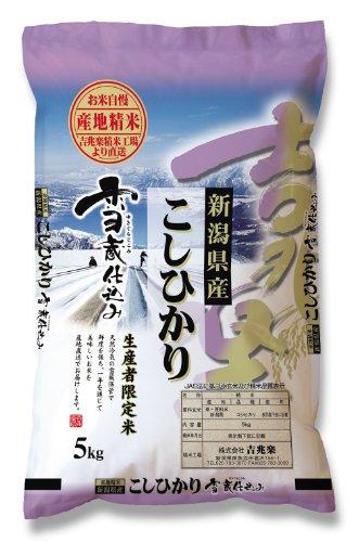[Reis] Pr?fektur Niigata Reis Yukizo geladene Koshihikari 5kg 2016 j?hrliche Produktion