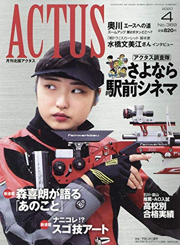 月刊北國アクタス 2020年 04 月号 [雑誌]
