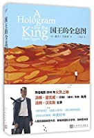 A Hologram for the King (Chinese Edition)