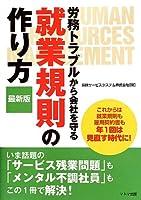 労務トラブルから会社を守る  就業規則の作り方 最新版