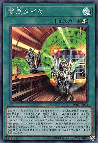 遊戯王 RC03-JP043 緊急ダイヤ (日本語版 スーパーレア) RARITY COLLECTION-PREMIUM GOLD EDITION-