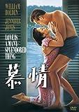 慕情[DVD]