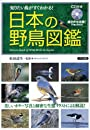 日本の野鳥図鑑―CD付き 知りたい鳥がすぐわかる!