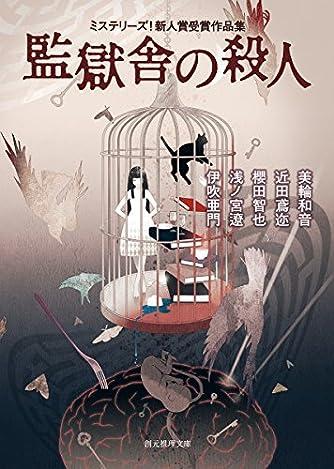 監獄舎の殺人 (ミステリーズ! 新人賞受賞作品集) (創元推理文庫)