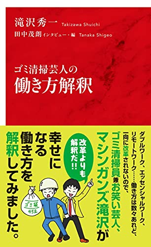 ゴミ清掃芸人の働き方解釈 (インターナショナル新書)