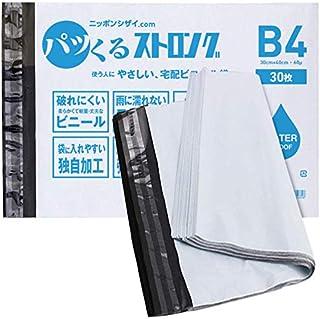 ニッポンシザイ.COM 宅配袋 [30枚] (大サイズL2) 30㎝×40㎝ (B4) [サイズ,枚数各種] 透けない 防水 強力テープ【パッくるストロング】