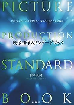 [田所 貴司]の映像制作スタンダードブック:CM、プロモーションビデオなど、プロの仕事から徹底解説