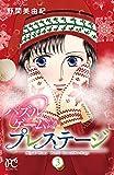 パズルゲーム☆プレステージ(3) (ボニータ・コミックス)
