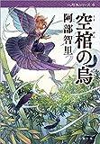 空棺の烏【新カバー版】 (文春文庫) 阿部 智里
