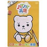 ハイハイ英語 0才から楽しく学ぶ 英語 HIHI-001 [DVD]