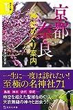 カラー版 京都・奈良 神社めぐり案内 (宝島社新書)