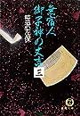 無宿人 御子神の丈吉3(電子復刻版) 無宿人 御子神の丈吉(電子復刻版)