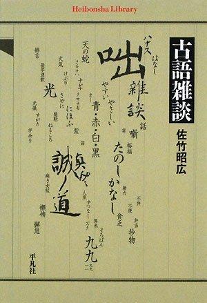 古語雑談 (平凡社ライブラリー さ 16-1)
