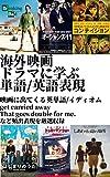 海外映画ドラマに学ぶ単語/英語表現: 映画にでてくる英単語/イディオム