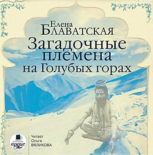 Zagadochnyye plemena na Golubykh gorakh audiobook cover art