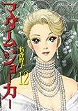マダム・ジョーカー(12) (ジュールコミックス)