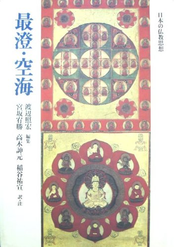 最澄・空海 (日本の仏教思想)の詳細を見る