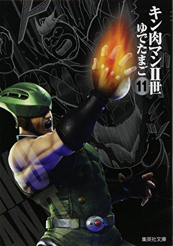 キン肉マン2世 11 (集英社文庫―コミック版) (集英社文庫 ゆ 6-37)